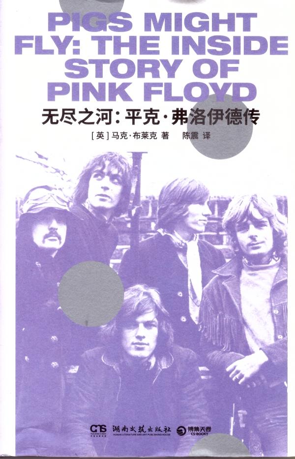 这世上只有一个Pink Floyd——当然,也只有一个Roger Waters
