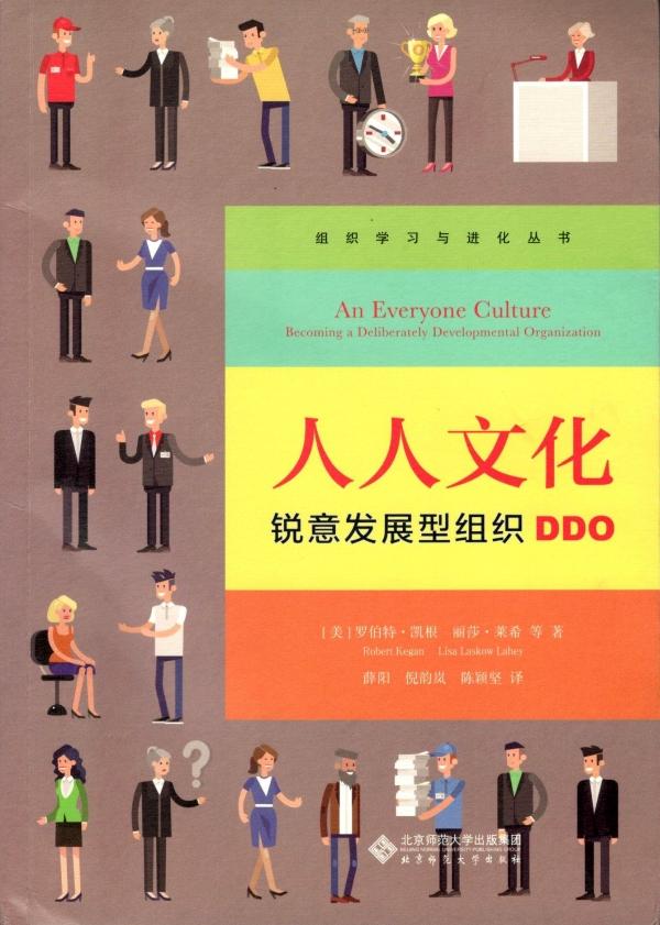 人人文化和DDO